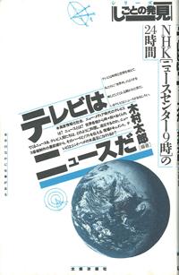 しごとの発見 テレビはニュ-スだ NHK「ニュースセンター9時」の24時間