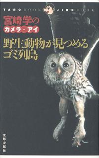 Taroブック・Jiroブック 野生動物が見つめるゴミ列島 宮崎学のカメラ・アイ