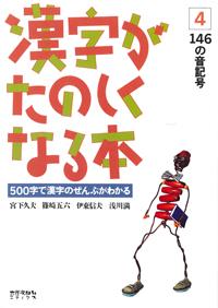 漢字がたのしくなる本 テキスト 4 146の音記号
