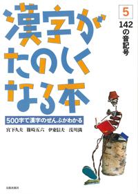 漢字がたのしくなる本 テキスト 5 142の音記号