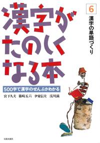 漢字がたのしくなる本 テキスト 6 漢字の単語づくり