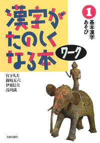 漢字がたのしくなる本 ワーク 1 基本漢字あそび