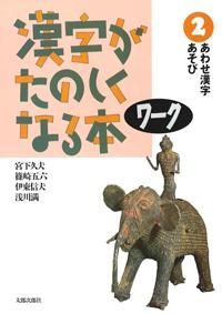 漢字がたのしくなる本 ワーク 2 あわせ漢字あそび