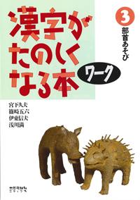 漢字がたのしくなる本 ワーク 3 部首あそび
