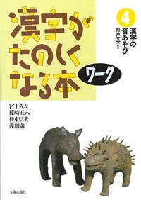 漢字がたのしくなる本 ワーク 4 漢字の音あそび-形声文字 1