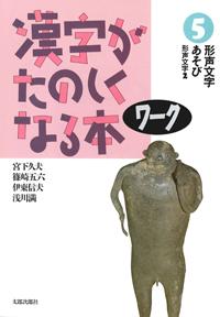 漢字がたのしくなる本 ワーク 5 形声文字あそび-形声文字 2