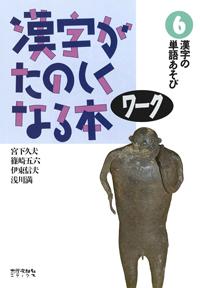 漢字がたのしくなる本 ワーク 6 漢字の単語あそび