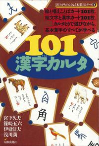 漢字がたのしくなる本 101漢字カルタ