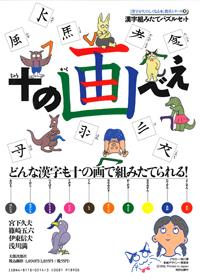 十の画べえ 漢字組みたてパズルセット