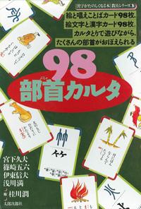 漢字がたのしくなる本 98部首カルタ