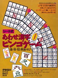 漢字がたのしくなる本 あわせ漢字ビンゴゲーム 偏・旁・冠・脚あそび