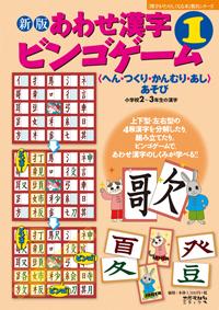 新版 あわせ漢字ビンゴゲーム 1 <へん・つくり・かんむり・あし>あそび 小学校2~3年生の漢字