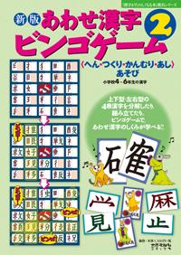新版 あわせ漢字ビンゴゲーム 2 <へん・つくり・かんむり・あし>あそび 小学校4~6年生の漢字