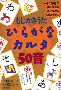 もじかきうた ひらがなカルタ50 ... : カタカナ 五十音 : すべての講義