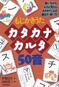 もじかきうた カタカナカルタ50音