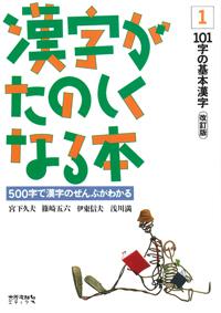 漢字がたのしくなる本 テキスト 1 改訂版 101字の基本漢字