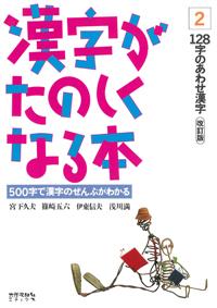 漢字がたのしくなる本 テキスト 2 改訂版 128字のあわせ漢字