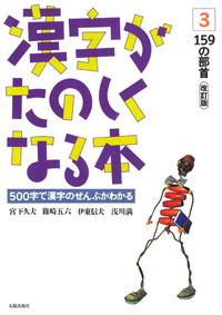 漢字がたのしくなる本 テキスト 3 改訂版 159の部首
