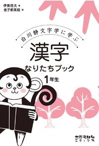 白川静文字学に学ぶ 漢字なりたちブック 1年生