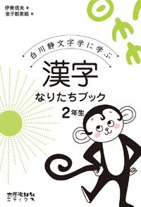 白川静文字学に学ぶ 漢字なりたちブック 2年生