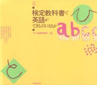 「ひと」文庫 検定教科書で英語ができるようになるか