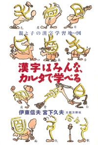 漢字はみんな、カルタで学べる 親と子の漢字学習地図(マップ)