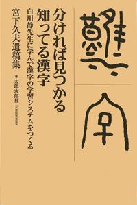 分ければ見つかる知ってる漢字 白川静先生に学んで漢字の学習システムをつくる