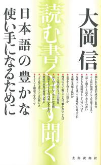日本語の豊かな使い手になるために