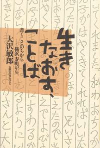 生きなおす、ことば 書くことのちから──横浜  寿町から