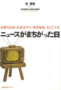 ニュースがまちがった日 高校生が追った松本サリン事件報道、そして十年
