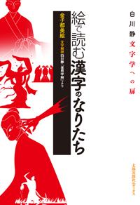 絵で読む漢字のなりたち 白川静文字学への扉