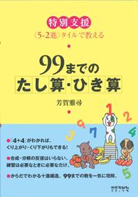 <5-2進>タイルで教える 特別支援 99までのたし算・ひき算