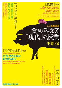 「ひと」BOOKS 食からみえる「現代」の授業