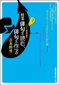 「ひと」BOOKS 授業 俳句を読む、俳句を作る
