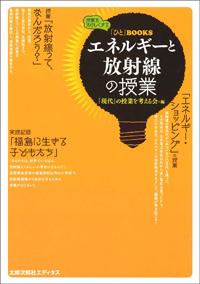 「ひと」BOOKS エネルギーと放射線の授業
