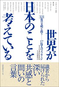 世界が日本のことを考えている 3・11後の文明を問う──17賢人のメッセージ