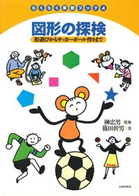 らくらく算数ブック 4 図形の探検 形遊びからサッカーボール作りまで