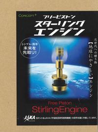 フリーピストン スターリングエンジン【キットモデル】