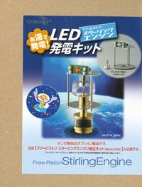 LED発電キット(フリーピストン スターリングエンジン)