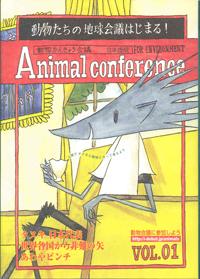動物かんきょう会議 日本語版 Vol.1 テーマ【森】