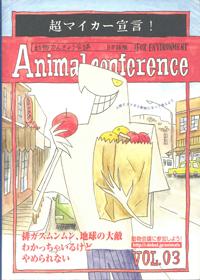 動物かんきょう会議 日本語版 Vol.3 テーマ【クルマ】