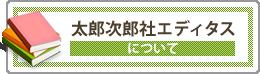 太郎次郎社エディタスについて