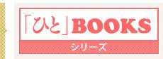 「ひと」BOOKS