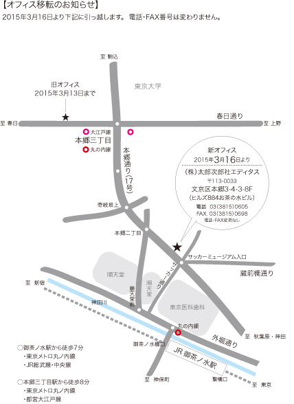 太郎次郎社エディタス地図