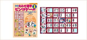 新版 あわせ漢字ビンゴゲーム1