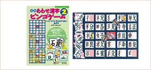 新版 あわせ漢字ビンゴゲーム2