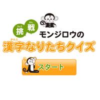 挑戦!モンジロウの漢字なりたちクイズ