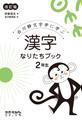 漢字なりたちブック2年生
