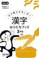 漢字なりたちブック3年生