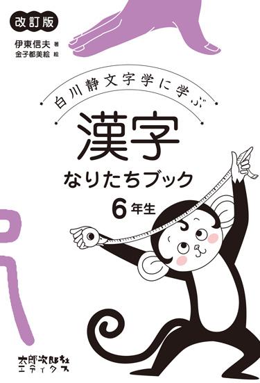 漢字なりたちブック6年生